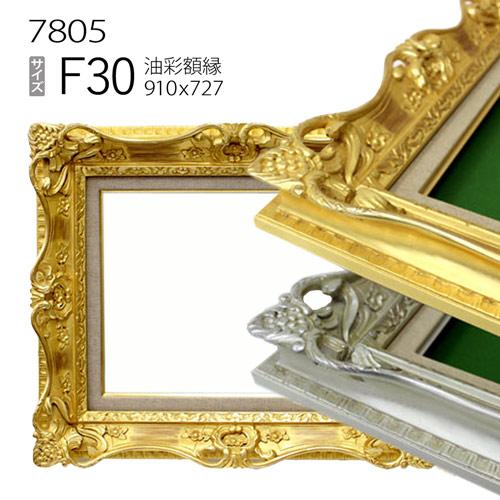油彩額縁 7805 F30 号(910×727) (アクリル仕様・木製・油絵用額縁・キャンバス用フレーム)