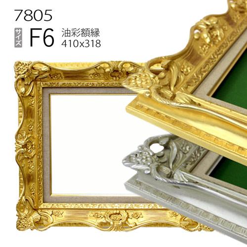 油彩額縁 7805 F6 号(410×318) (アクリル仕様・木製・油絵用額縁・キャンバス用フレーム)