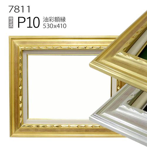 油彩額縁 7811 P10 号(530×410) (アクリル仕様・木製・油絵用額縁・キャンバス用フレーム)