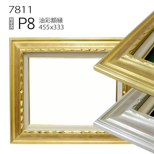 油彩額縁 7811 P8 号(455×333) (アクリル仕様・木製・油絵用額縁・キャンバス用フレーム)