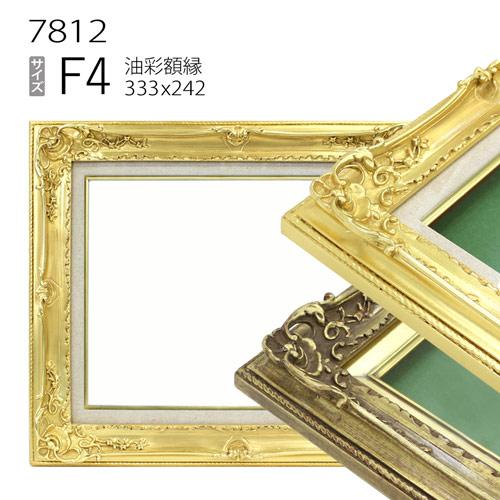油彩額縁 7812 F4 号(333×242) (アクリル仕様・木製・油絵用額縁・キャンバス用フレーム)