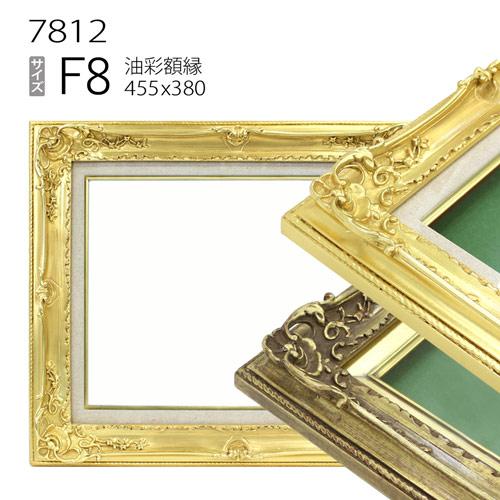 油彩額縁 7812 F8 号(455×380) (アクリル仕様・木製・油絵用額縁・キャンバス用フレーム)