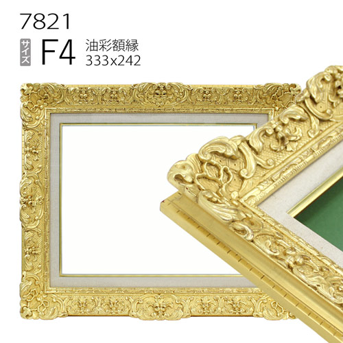 油彩額縁 7821 F4 号(333×242) (アクリル仕様・木製・油絵用額縁・キャンバス用フレーム)