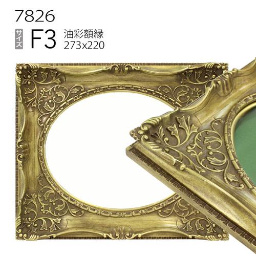 油彩額縁 7826 F3 号(273×220) (アクリル仕様・木製・油絵用額縁・キャンバス用フレーム)