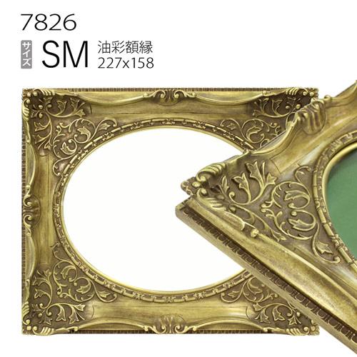 油彩額縁 7826 SM(227×158) (アクリル仕様・木製・油絵用額縁・キャンバス用フレーム)