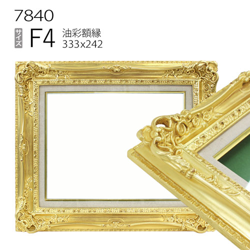 油彩額縁 7840 F4 号(333×242) (アクリル仕様・木製・油絵用額縁・キャンバス用フレーム)