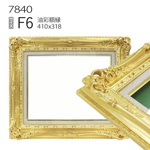 油彩額縁 7840 F6 号(410×318) (アクリル仕様・木製・油絵用額縁・キャンバス用フレーム)