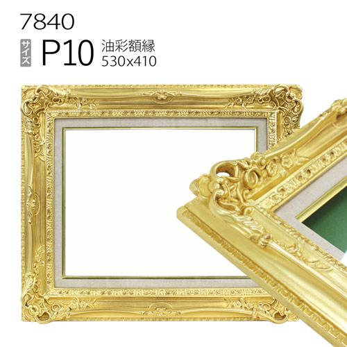 油彩額縁 7840 P10 号(530×410) (アクリル仕様・木製・油絵用額縁・キャンバス用フレーム) ゴールド