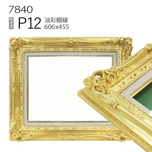 油彩額縁 7840 P12 号(606×455) (アクリル仕様・木製・油絵用額縁・キャンバス用フレーム) ゴールド