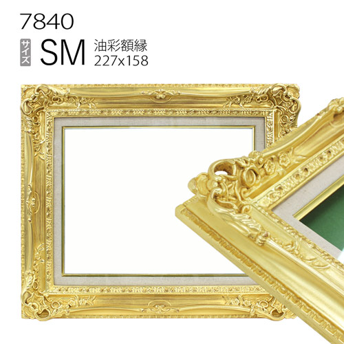 油彩額縁 7840 SM(227×158) (アクリル仕様・木製・油絵用額縁・キャンバス用フレーム)