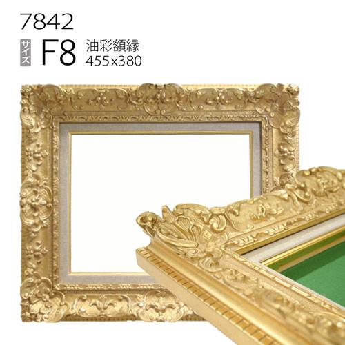 油彩額縁 7842 F8 号(455×380) (アクリル仕様・木製・油絵用額縁・キャンバス用フレーム)
