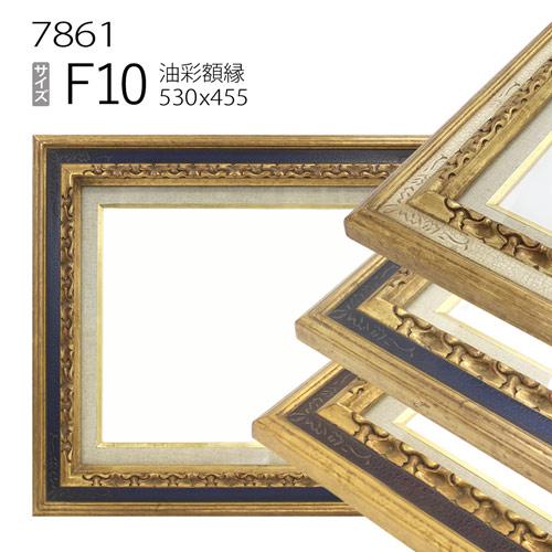 油彩額縁 7861 F10 号(530×455) (アクリル仕様・木製・油絵用額縁・キャンバス用フレーム)