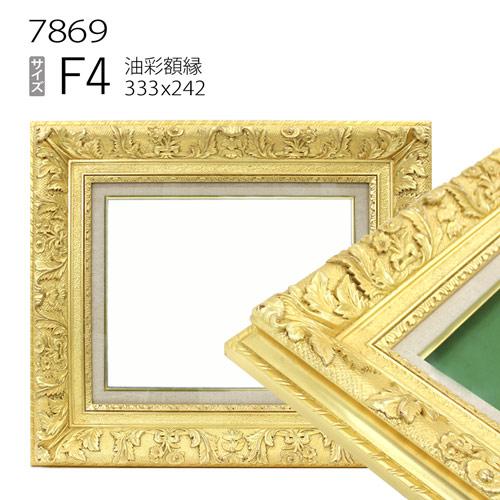 油彩額縁 7869 F4 号(333×242) (アクリル仕様・木製・油絵用額縁・キャンバス用フレーム)
