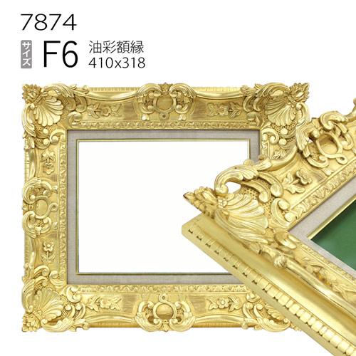油彩額縁 7874 F6 号(410×318) (アクリル仕様・木製・油絵用額縁・キャンバス用フレーム) ゴールド
