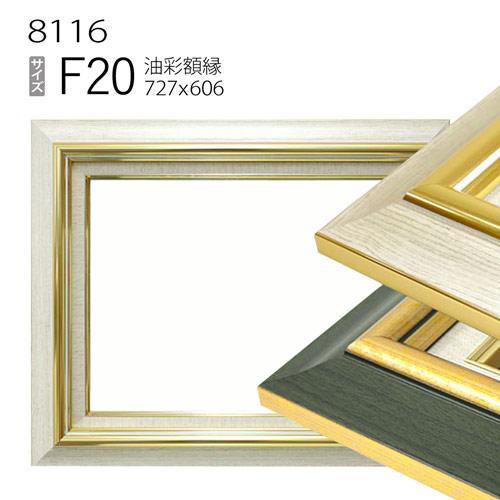 油彩額縁 8116 F20 号(727×606) (アクリル仕様・木製・油絵用額縁・キャンバス用フレーム)