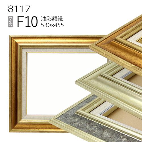 油彩額縁 8117 F10 号(530×455) (アクリル仕様・木製・油絵用額縁・キャンバス用フレーム)
