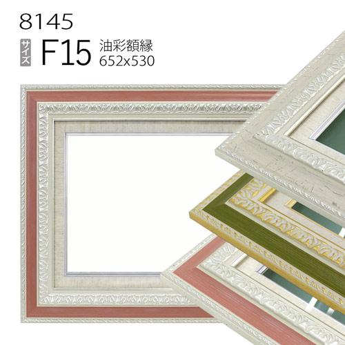 油彩額縁 8145 F15 号(652×530) (アクリル仕様・木製・油絵用額縁・キャンバス用フレーム)