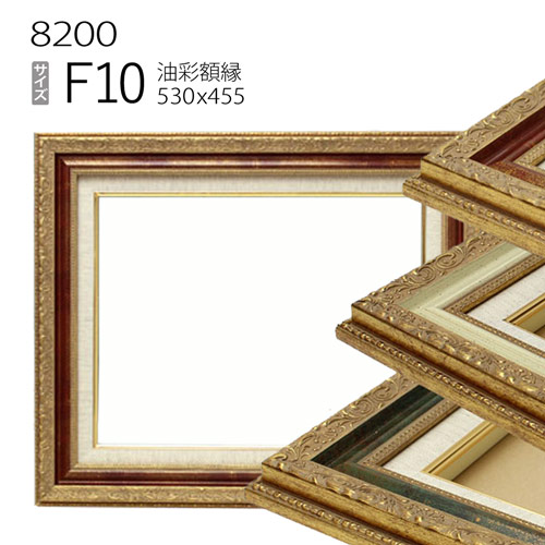 油彩額縁 8200 F10 号(530×455) (アクリル仕様・木製・油絵用額縁・キャンバス用フレーム)