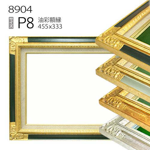 油彩額縁 8904 P8 号(455×333) (アクリル仕様・木製・油絵用額縁・キャンバス用フレーム)