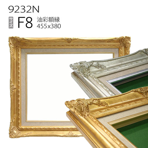油彩額縁 9232N F8 号(455×380) (アクリル仕様・木製・油絵用額縁・キャンバス用フレーム)