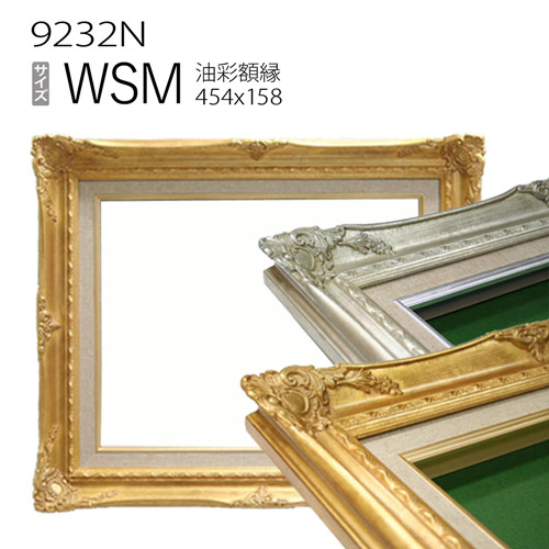 油彩額縁 9232N WSM(454×158) (アクリル仕様・木製・油絵用額縁・キャンバス用フレーム)