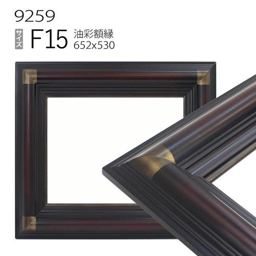 油彩額縁 9259N F15 号(652×530) (アクリル仕様・木製・油絵用額縁・キャンバス用フレーム) 赤鉄