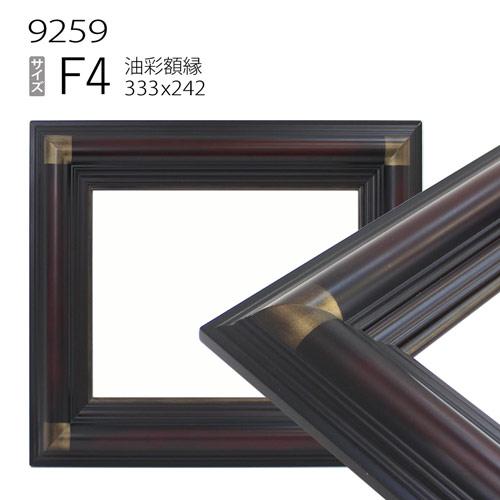 油彩額縁 9259N F4 号(333×242) (アクリル仕様・木製・油絵用額縁・キャンバス用フレーム) 赤鉄