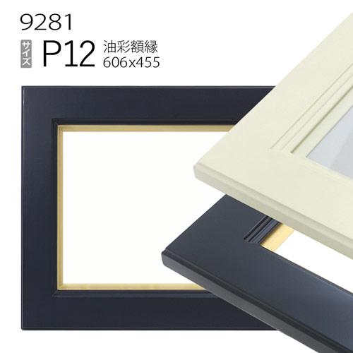油彩額縁 9281 P12 号(606×455) (アクリル仕様・木製・油絵用額縁・キャンバス用フレーム) ホワイト
