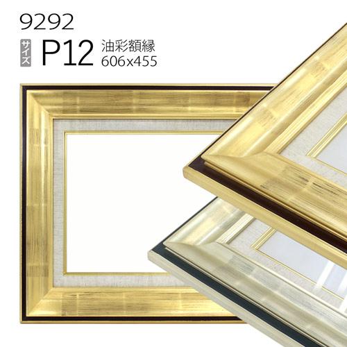 油彩額縁 9292 P12 号(606×455) (アクリル仕様・木製・油絵用額縁・キャンバス用フレーム)