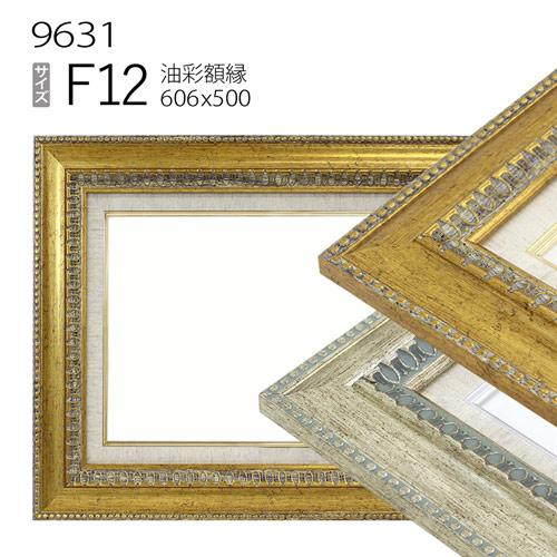 油彩額縁 9631 F12 号(606×500) (アクリル仕様・木製・油絵用額縁・キャンバス用フレーム)