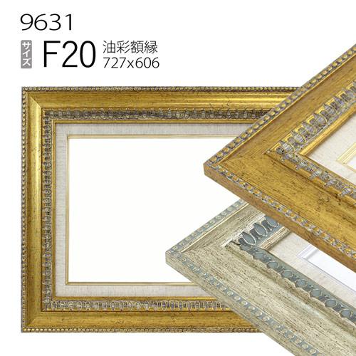 油彩額縁 9631 F20 号(727×606) (アクリル仕様・木製・油絵用額縁・キャンバス用フレーム)
