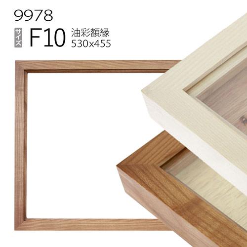 油彩額縁 9978 F10 号(530×455) (アクリル仕様・木製・油絵用額縁・キャンバス用フレーム)