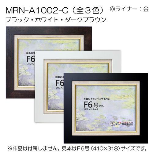 油彩額縁 MRN A1002 C P25 号 803×606UVカットアクリル仕様 MDF製 油絵用額縁 キャンバス用フレームthsrCQBxd