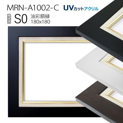 フラットでシンプルなデザインの油彩額縁です! 油彩額縁 MRN-A1002-C S0 号(180×180) (UVカットアクリル仕様 MDF製 油絵用額縁 キャンバス用フレーム)
