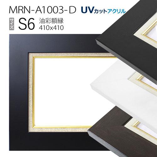 油彩額縁:MRN-A1003-D S6 号(410×410) (UVカットアクリル仕様 MDF製 油絵用額縁 キャンバス用フレーム)