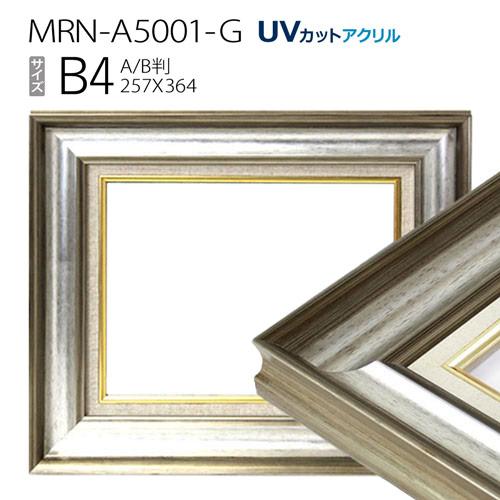 油彩額縁:MRN-A5001-G B4(364×257) (UVカットアクリル仕様 木製 油絵用額縁 キャンバス用フレーム)