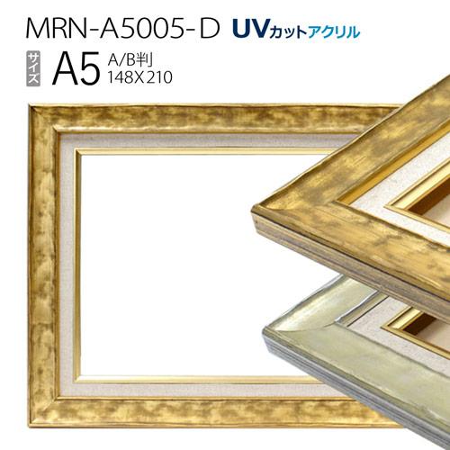 表面にゆるやかな凹凸があり、温かみのあるフレームです。 油彩額縁 MRN-A5005-D A5(210×148) (UVカットアクリル仕様 木製 油絵用額縁 キャンバス用フレーム)