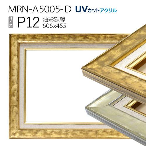 油彩額縁:MRN-A5005-D P12 号(606×455) (UVカットアクリル仕様 木製 油絵用額縁 キャンバス用フレーム)