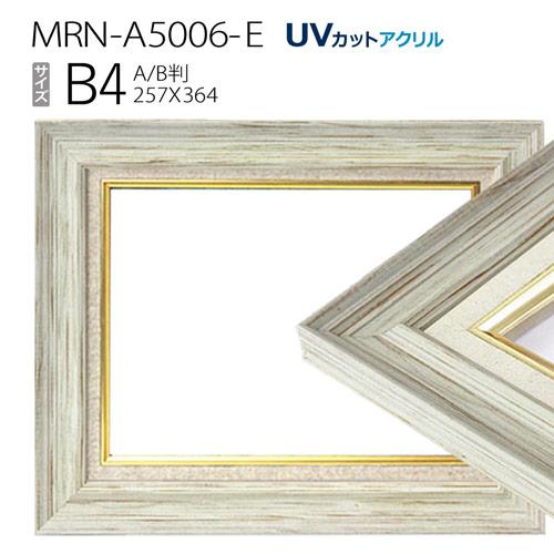 油彩額縁:MRN-A5006-E B4(364×257) (UVカットアクリル仕様 木製 油絵用額縁 キャンバス用フレーム)