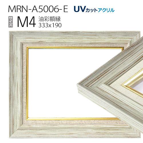 油彩額縁:MRN-A5006-E M4 号(333×190) (UVカットアクリル仕様 木製 油絵用額縁 キャンバス用フレーム)