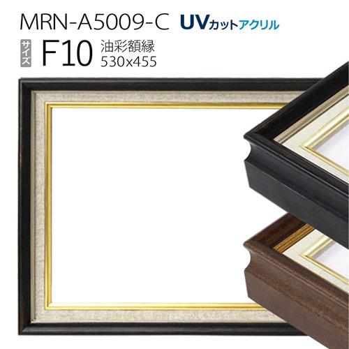 油彩額縁:MRN-A5009-C F10 号(530×455) (UVカットアクリル仕様 木製 油絵用額縁 キャンバス用フレーム)