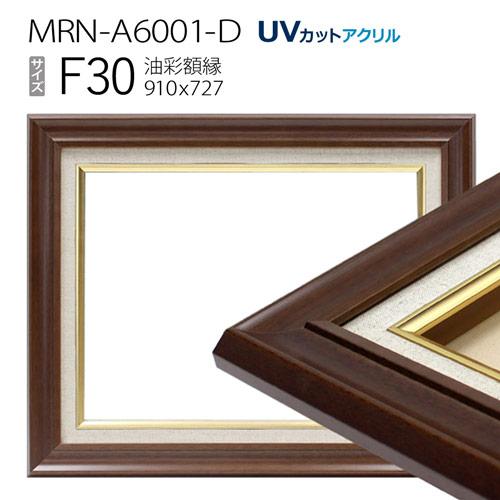 油彩額縁:MRN-A6001-D F30 号(910×727) (UVカットアクリル仕様 木製 油絵用額縁 キャンバス用フレーム)