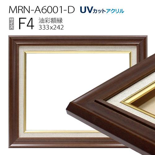 油彩額縁:MRN-A6001-D F4 号(333×242) (UVカットアクリル仕様 木製 油絵用額縁 キャンバス用フレーム)