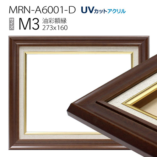 油彩額縁:MRN-A6001-D M3 号(273×160) (UVカットアクリル仕様 木製 油絵用額縁 キャンバス用フレーム)