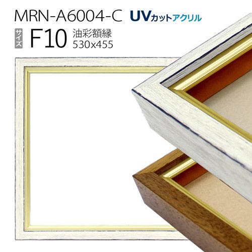 油彩額縁:MRN-A6004-C F10 号(530×455) (UVカットアクリル仕様 木製 油絵用額縁 キャンバス用フレーム)