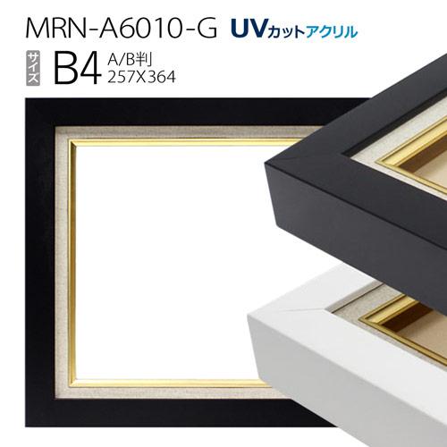 油彩額縁:MRN-A6010-G B4(364×257) (UVカットアクリル仕様 木製 油絵用額縁 キャンバス用フレーム)