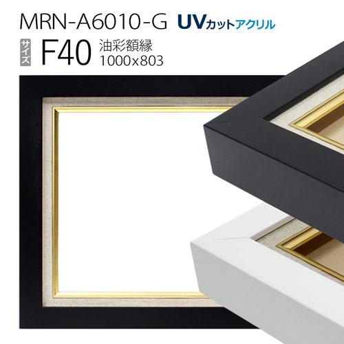 油彩額縁:MRN-A6010-G F40 号(1000×803) (UVカットアクリル仕様 木製 油絵用額縁 キャンバス用フレーム)