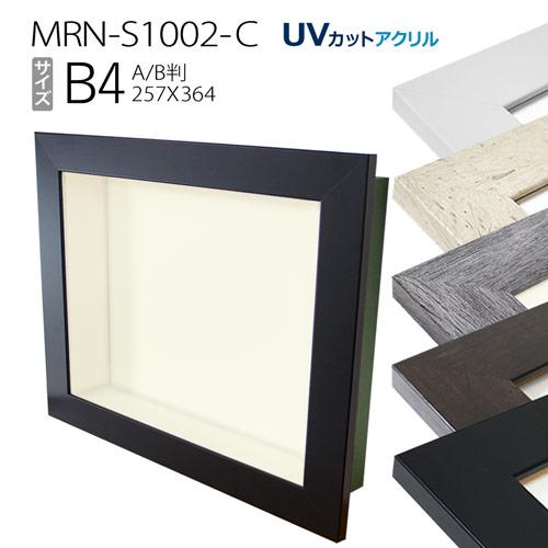 ボックス額縁:MRN-S1002-C B4(257X364mm)深さ70mm BOX額縁