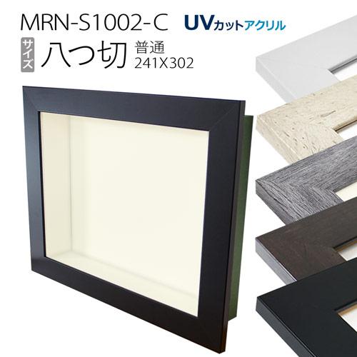 ボックス額縁:MRN-S1002-C 八つ切(242X303mm)深さ70mm BOX額縁