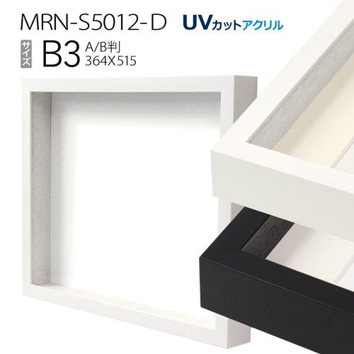 フレーム幅23mmの、シンプルで飽きのこないボックス額縁です。 ボックス額縁:MRN-S5012-D B3(364×515mm) ポスターフレーム AB版用紙サイズ (UVカットアクリル) 木製